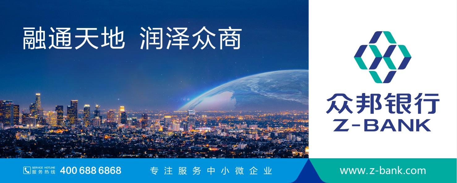 武汉众邦银行
